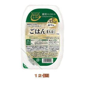 【送料無料(沖縄・離島除く)】からだシフト 糖質コントロール ごはん 大麦入り 150g 1ケース(12個) 糖質オフ