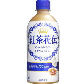 ★メーカー直送★コカコーラ 紅茶花伝 ロイヤルミルクティ 440ml PET 1ケース (24本)