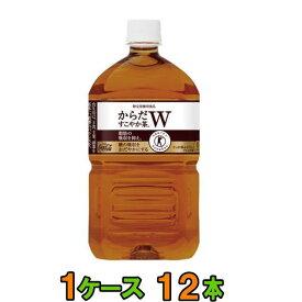 ★メーカー直送★コカコーラ からだすこやか茶W 1050mlPET 1ケース(12入)