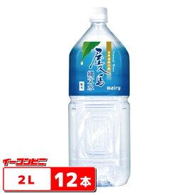 【送料無料(沖縄・離島除く)】屋久島縄文水 2L 6本×2ケース(12本)