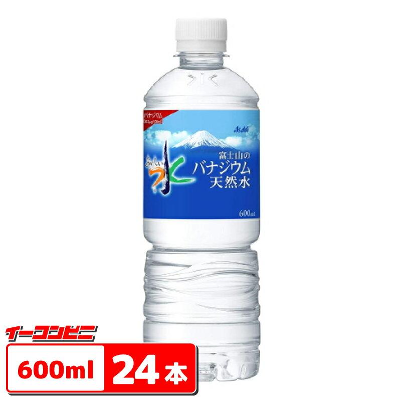 【送料無料(沖縄・離島除く)】アサヒ おいしい水 富士山のバナジウム天然水 600ml 1ケース(24本)