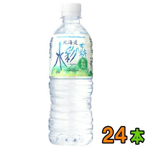【送料無料(沖縄・離島除く)】北海道 水彩の森 500ml 1ケース(24本) アルカリ水
