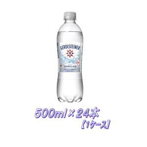 ポッカサッポロ ゲロルシュタイナー 500ml 1ケース(24本)