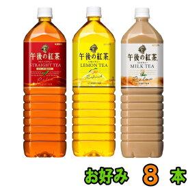 【送料無料(沖縄・離島除く)】キリン 午後の紅茶 1.5L おこのみ 8本