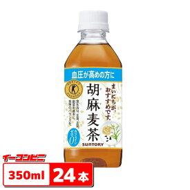 【送料無料(沖縄・離島除く)】サントリー 胡麻麦茶 350ml 1ケース(24本)
