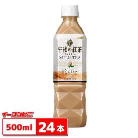 【送料無料(沖縄・離島除く)】キリン 午後の紅茶 ミルクティー 500ml 1ケース(24本)
