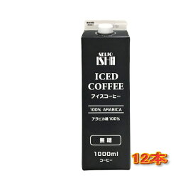 【送料無料(沖縄・離島除く)】成城石井 アイスコーヒー 無糖 1000ml 12本