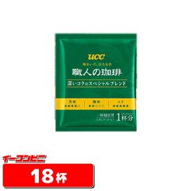 【ネコポス送料無料】UCC 職人の珈琲(ドリップコーヒー) 深いコクのスペシャルブレンド18杯分