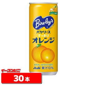 【送料無料(沖縄・離島除く)】アサヒ バヤリース オレンジ 245g 1ケース(30本)