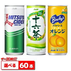 【送料無料(沖縄・離島除く)】アサヒ ジュース・お茶 245g・250ml缶 30本入 選べる2ケース(60本)