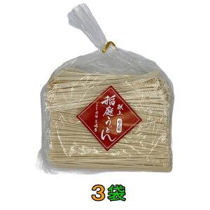 【送料無料(沖縄・離島除く)】三嶋屋 稲庭うどん 650g 3袋