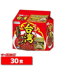 【送料無料(沖縄・離島除く)】寿がきや 台湾ラーメン 5食パック×6個(計30食)