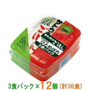 ◆【送料無料(沖縄・離島除く)】サトウ食品 サトウのごはん 宮城県産ひとめぼれ 3食セット×12個(計36食)