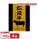 【クロネコDM・ゆうパケット送料無料】響 松阪牛ビーフカレー 160g 4個 ご当地和牛カレー