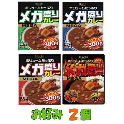 【ゆうパケット送料無料】お試し★ハチ食品 メガ盛りカレー 300g お好み2個 レトルトカレー