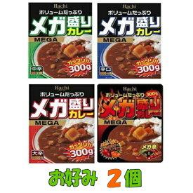 【ネコポス送料無料】お試し★ハチ食品 メガ盛りカレー 300g お好み2個 レトルトカレー