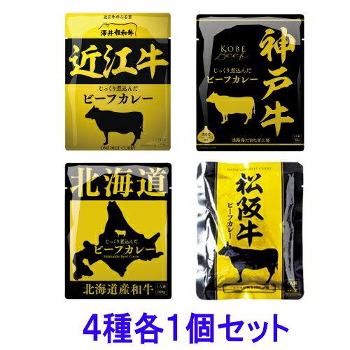 【ゆうパケット送料無料】お試し★響 ブランド牛カレー 160g 4種各1個セット ご当地和牛カレー