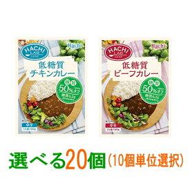 【送料無料(沖縄・離島除く)】ハチ食品 HACHI LAB 低糖質カレー 150g 選べる20個(10個単位選択) 糖質オフ