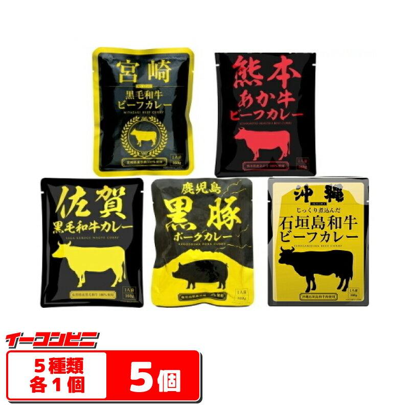 10月中旬入荷★【ゆうパケット送料無料】国産ご当地和牛・豚100%使用レトルトカレー160g食べ比べ5種類セット