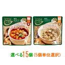 【送料無料(沖縄・離島除く)】からだシフト 糖質コントロール スープ 150g お好み 15個 (5個単位選択)(レトルト…
