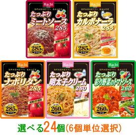 【送料無料(沖縄・離島除く)】ハチ食品 たっぷりパスタソース 選べる24個(6個単位選択)