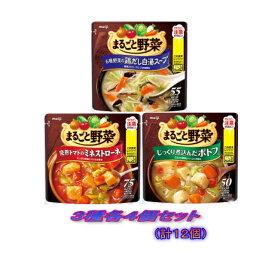 【送料無料(沖縄・離島除く)】明治 まるごと野菜 スープ ●3種●各4個セット(合計12個)