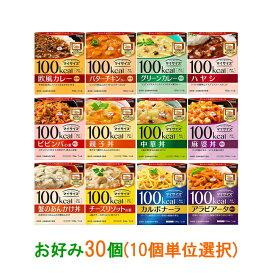 【送料無料(沖縄・離島除く)】大塚食品 マイサイズシリーズ お好み30個(10個単位選択)