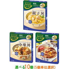 【送料無料(沖縄・離島除く)からだシフト 糖質コントロール 中華丼・親子丼・牛丼 選べる10個(5個単位選択) 糖質オフ