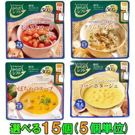 【送料無料(沖縄・離島除く)】からだシフト 糖質コントロール スープ 150g お好み 15個 (5個単位選択)(レトルト) 糖質オフ