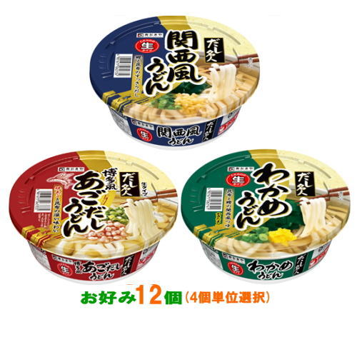 【送料無料(沖縄・離島除く)】寿がきや だし名人 カップ 生うどん お好み12個(4個単位) カップ麺