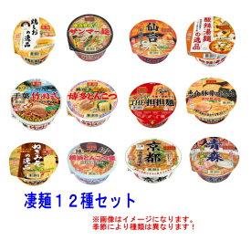 【送料無料(沖縄・離島除く)】ヤマダイ 凄麺(すごめん) 12種セット カップ麺 ラーメン アソートセット【お中元】