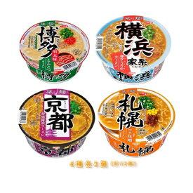 ◎【送料無料(沖縄・離島除く)】サッポロ一番 カップ麺 旅麺シリーズ 4種各3個セット(計12個)