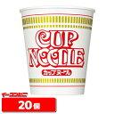 【送料無料(沖縄・離島除く)】日清 カップヌードル 20個 カップ麺 ラーメン