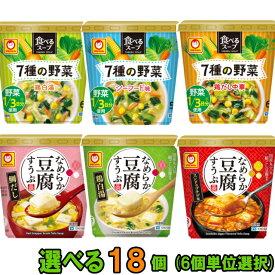 【送料無料(沖縄・離島除く)】マルちゃん 食べるスープ 7種の野菜・なめらか豆腐 選べる18個(6個単位選択)