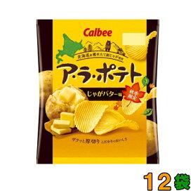 【送料無料(沖縄・離島除く)】カルビー ア・ラ・ポテト じゃがバター味 72g×12袋  アラポテト