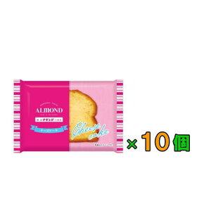 ●訳あり●【ネコポス送料無料】アマンド チーズケーキ 10個セット 【賞味期限:2021年5月31日】