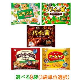 【送料無料(沖縄・離島除く)】ロッテ・不二家 チョコ菓子、クッキー、パイ 大袋 選べる9袋(3袋単位選択)【お菓子】