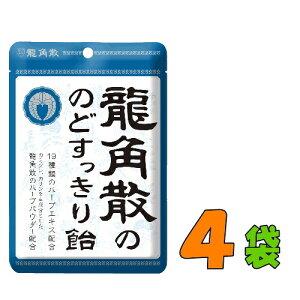 【ネコポス送料無料】龍角散ののどすっきり飴(88g) 4袋 (龍角散のど飴)【お菓子】【敬老の日】