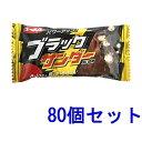 【送料無料(離島・沖縄除く)】有楽製菓 ブラックサンダー 80個(20個入り×4)