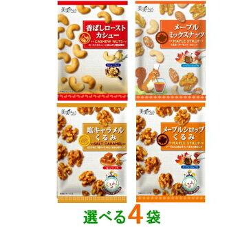 【ゆうパケット送料無料】福楽得美実PLUSナッツ選べる4袋