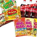 【送料無料(沖縄・離島除く)】お菓子・ジュース詰め合わせ パーティーセット(飲み物は選べます!) コーラ ポテチ …