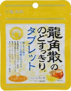 ◎【ネコポス送料無料】龍角散ののどすっきりタブレットハニーレモン 10.4g × 10袋