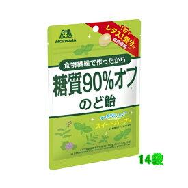 【送料無料(沖縄・離島除く)】森永製菓 糖質90%オフのど飴 64g 14袋 糖質オフ