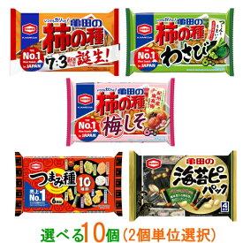 【送料無料(沖縄・離島除く)】亀田製菓 柿の種・つまみ種・海苔ピーパック 選べる10袋(2袋単位選択) 【お菓子】