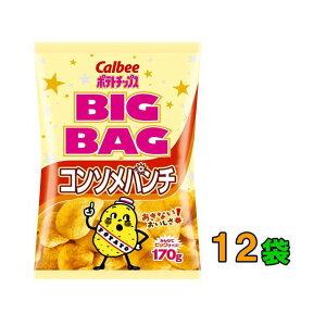 ◎【送料無料(沖縄・離島除く)】カルビー ポテトチップス BIGBAG(ビック・ビッグ) 170g コンソメパンチ 1ケース(12袋)