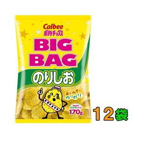 ◎【送料無料(沖縄・離島除く)】カルビー ポテトチップス BIGBAG(ビック・ビッグ) 170g のりしお 1ケース(12袋)