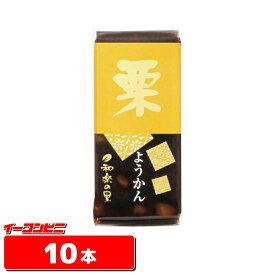 【ネコポス 送料無料】米屋 和楽の里ミニ羊羹 栗(くり) 58g 10本 (メール便)和菓子