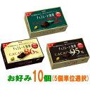 クール対応【送料無料(沖縄・離島除く)】明治 チョコレート効果 BOX(ボックス)60g お好み10個(5個単位選択)【お菓…