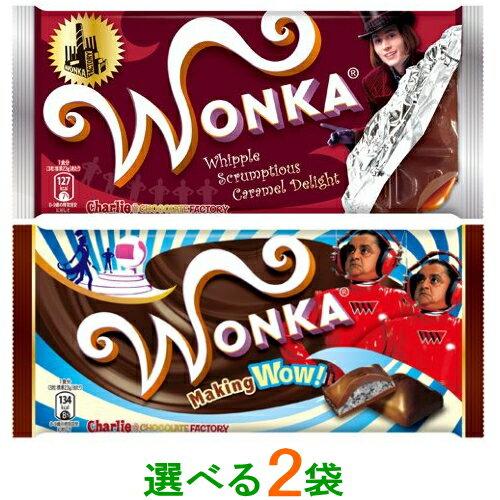 【ゆうパケット送料無料】ネスレ ウォンカチョコ 選べる2個 /チャーリーとチョコレート工場/Wonka