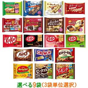 【送料無料(沖縄・離島除く)】ブルボン・ネスレ・不二家 チョコ菓子・洋菓子 大袋 選べる9袋(3袋単位選択)